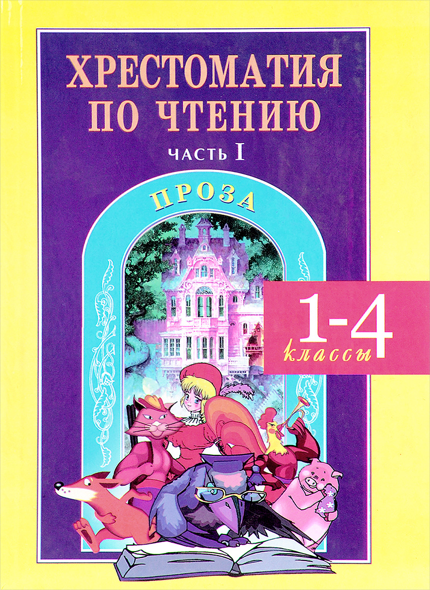 Хрестоматия по чтению. 1-4 классы. Часть I. Проза