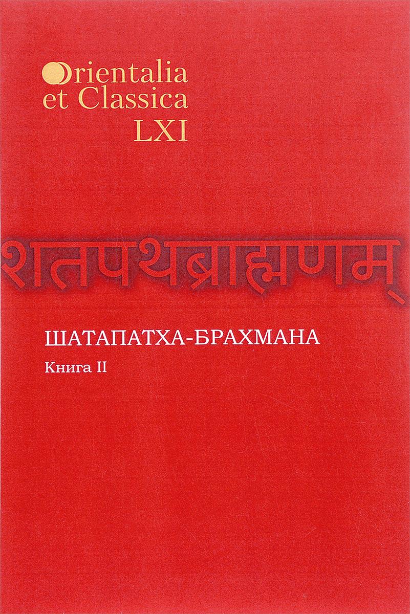 Шатапатха-брахмана. Книга 2 от иконы к картине в начале пути в 2 х книгах книга 2