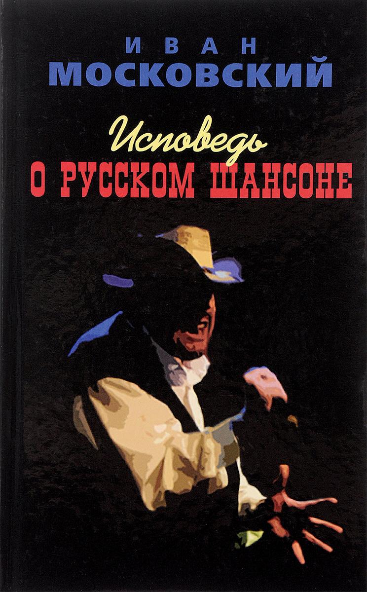 Исповедь о Русском Шансоне