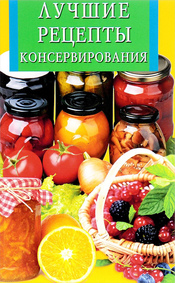 Лучшие рецепты консервирования готовим просто и вкусно лучшие рецепты 20 брошюр