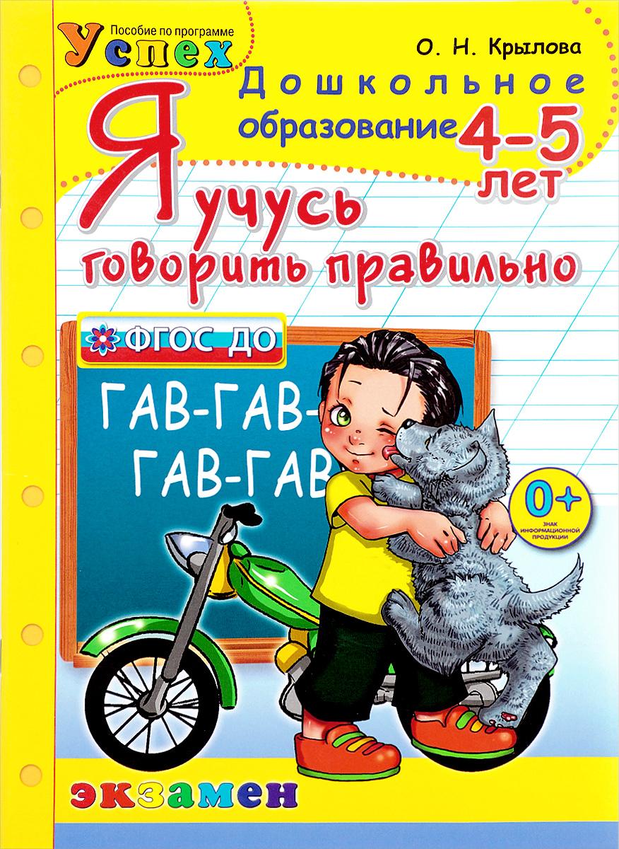 О. Н. Крылова Я учусь говорить правильно. 4-5 лет увлекательная логопедия учимся говорить фразами для детей 3 5 лет