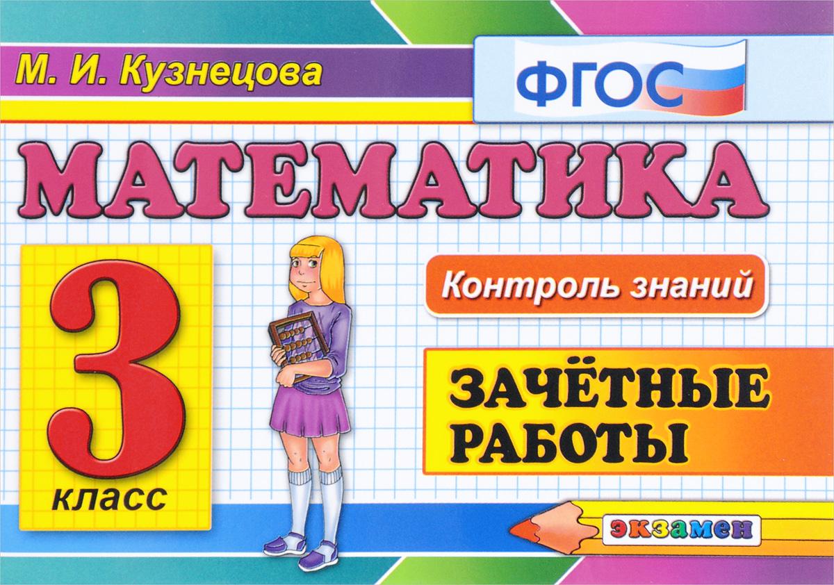 М. И. Кузнецова Математика. 3 класс. Зачетные работы м и кузнецова математика 2 класс зачетные работы