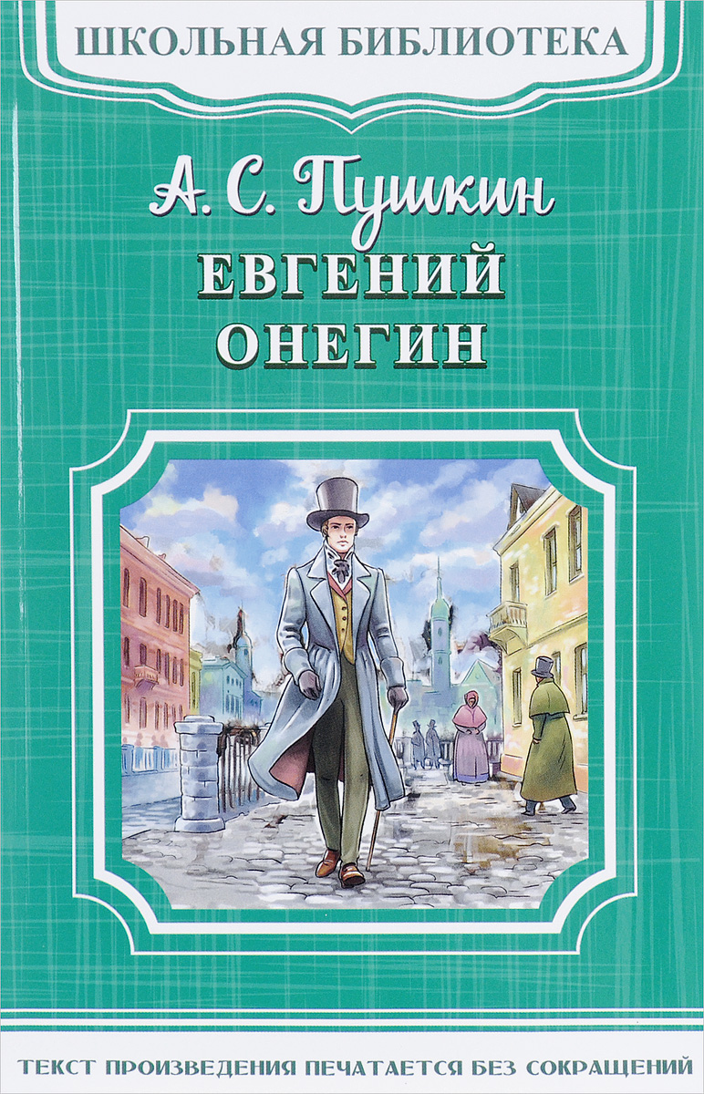А. С. Пушкин Евгений Онегин