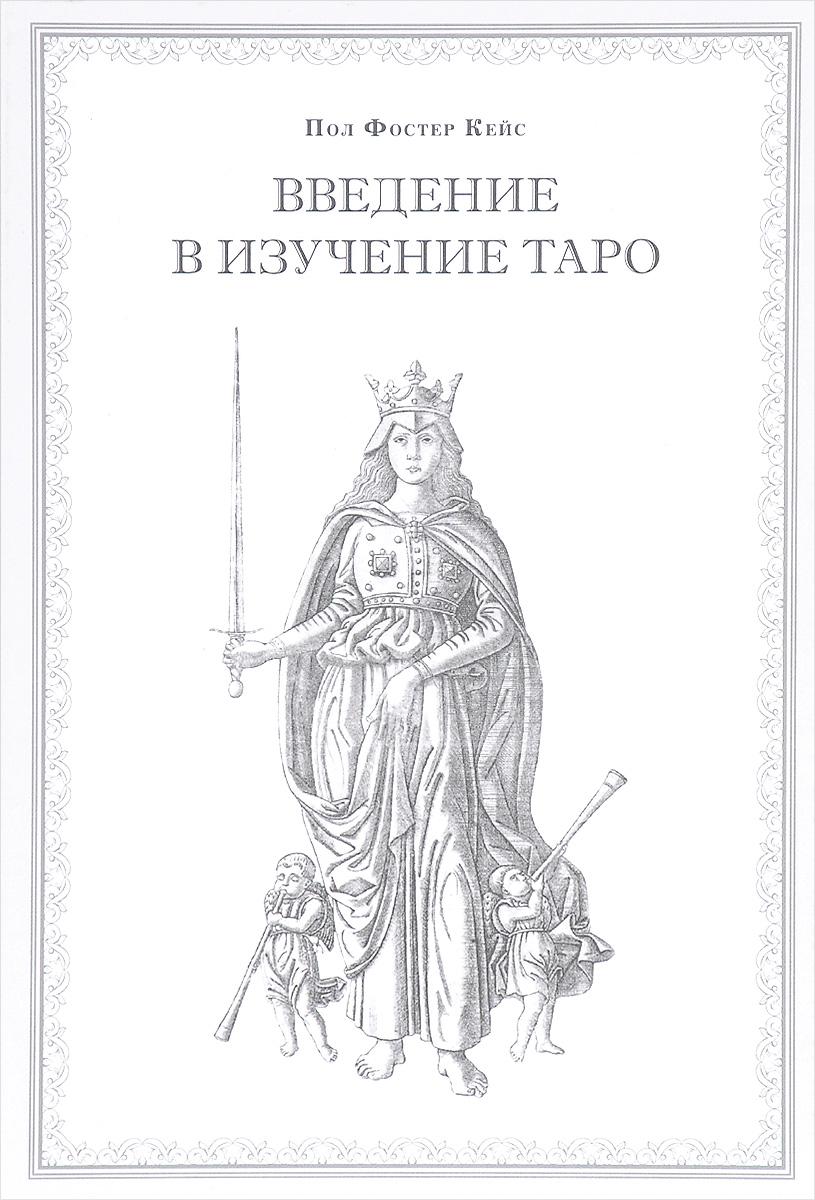 П. Кейс Введение в изучение Таро ISBN: 978-5-9905747-7-9
