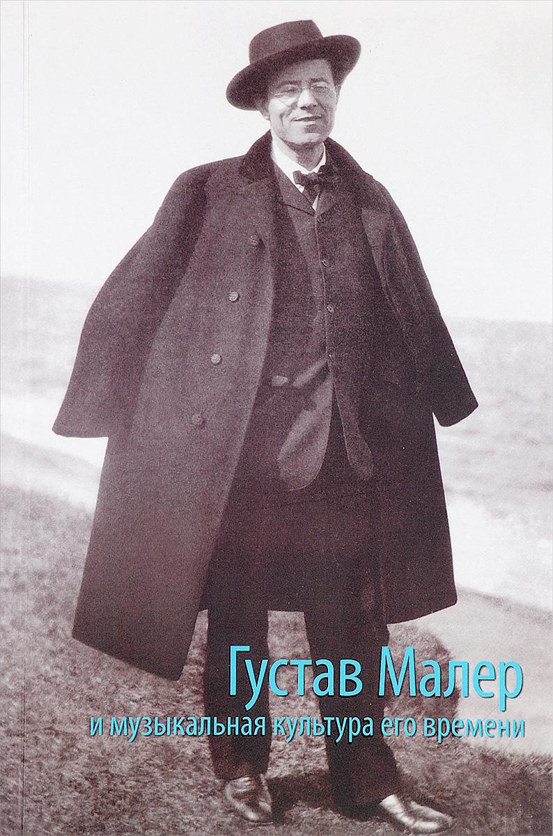 Густав Малер и музыкальная культура его времени цены онлайн