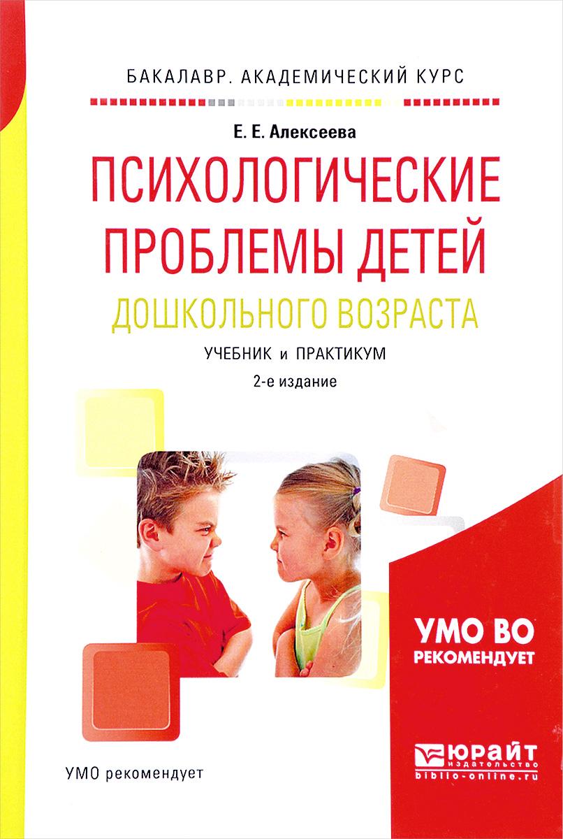 Психологические проблемы детей дошкольного возраста. Учебник и практикум