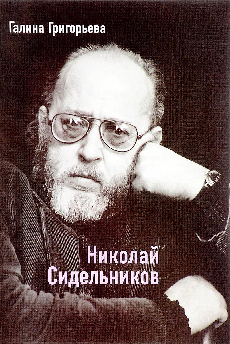 Галина Григорьева Николай Сидельников