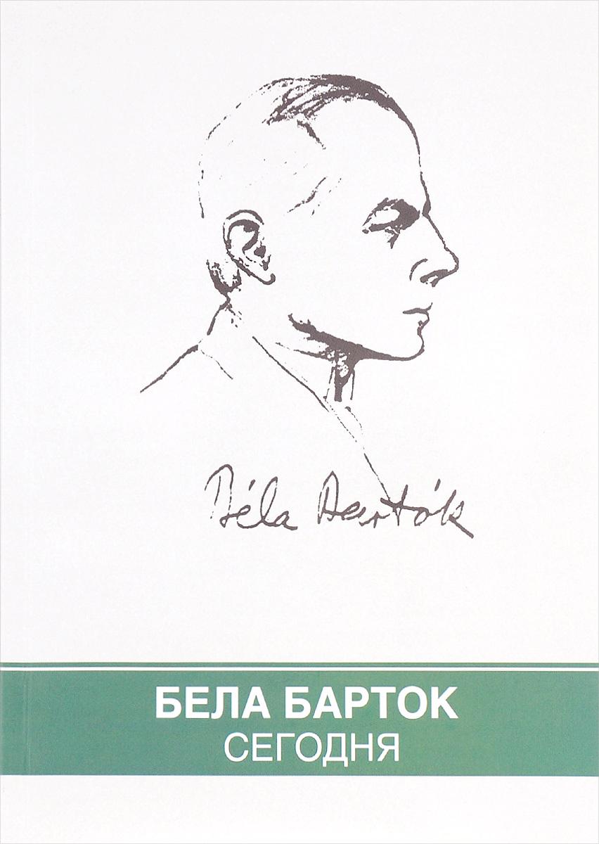 Бела Барток сегодня