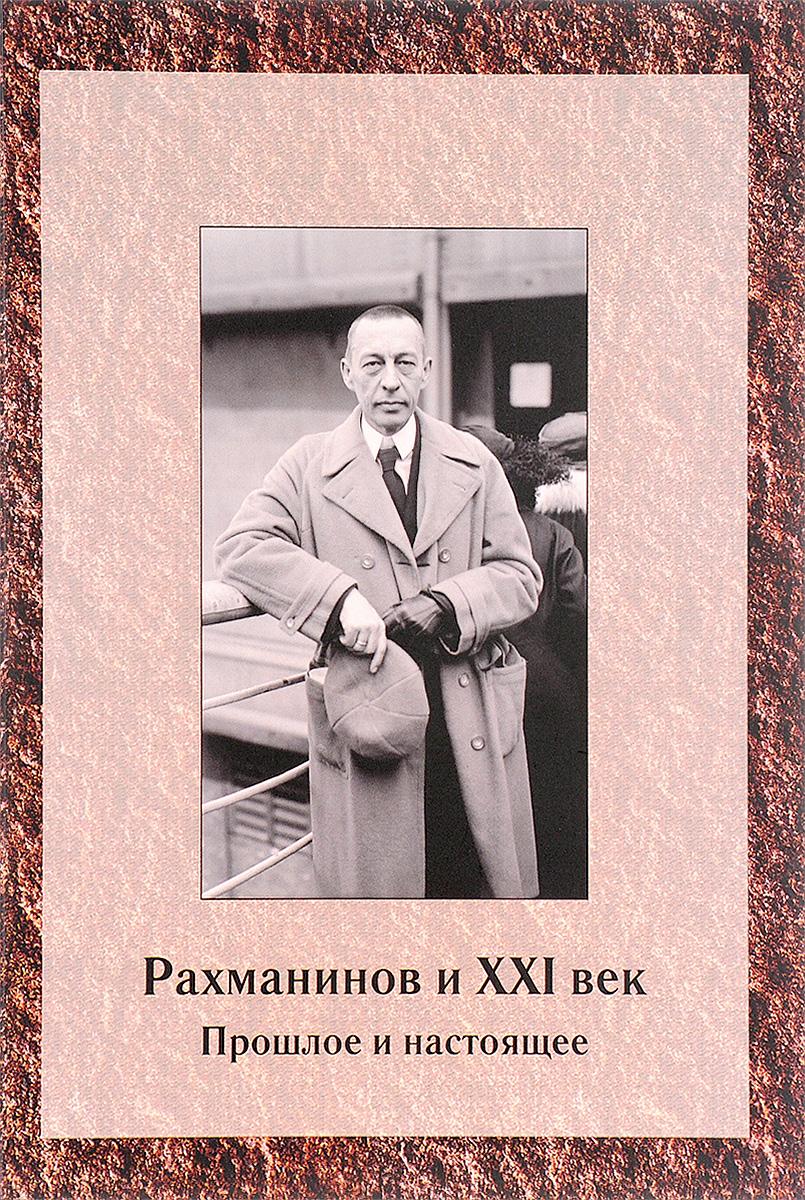 Рахманинов и ХХI век. Прошлое и настоящее