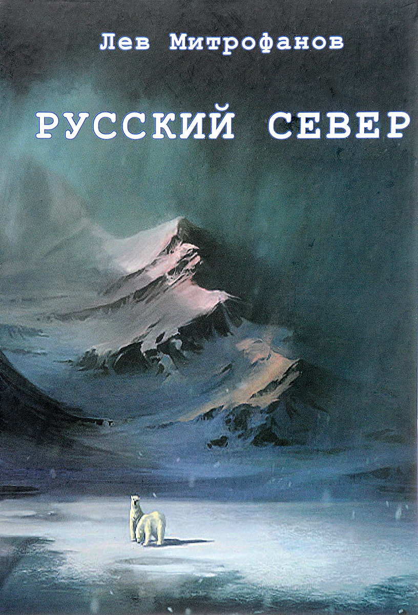 Лев Митрофанов Русский Север путеводитель русский север кочергин и
