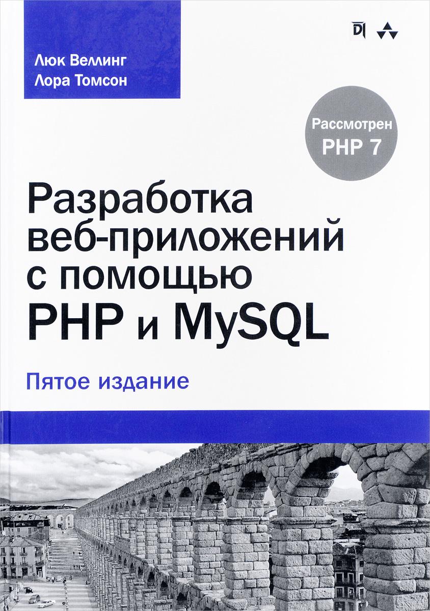 Люк Веллинг, Лора Томсон Разработка веб-приложений с помощью PHP и MySQL с в киселев с в алексахин а в остроух веб дизайн