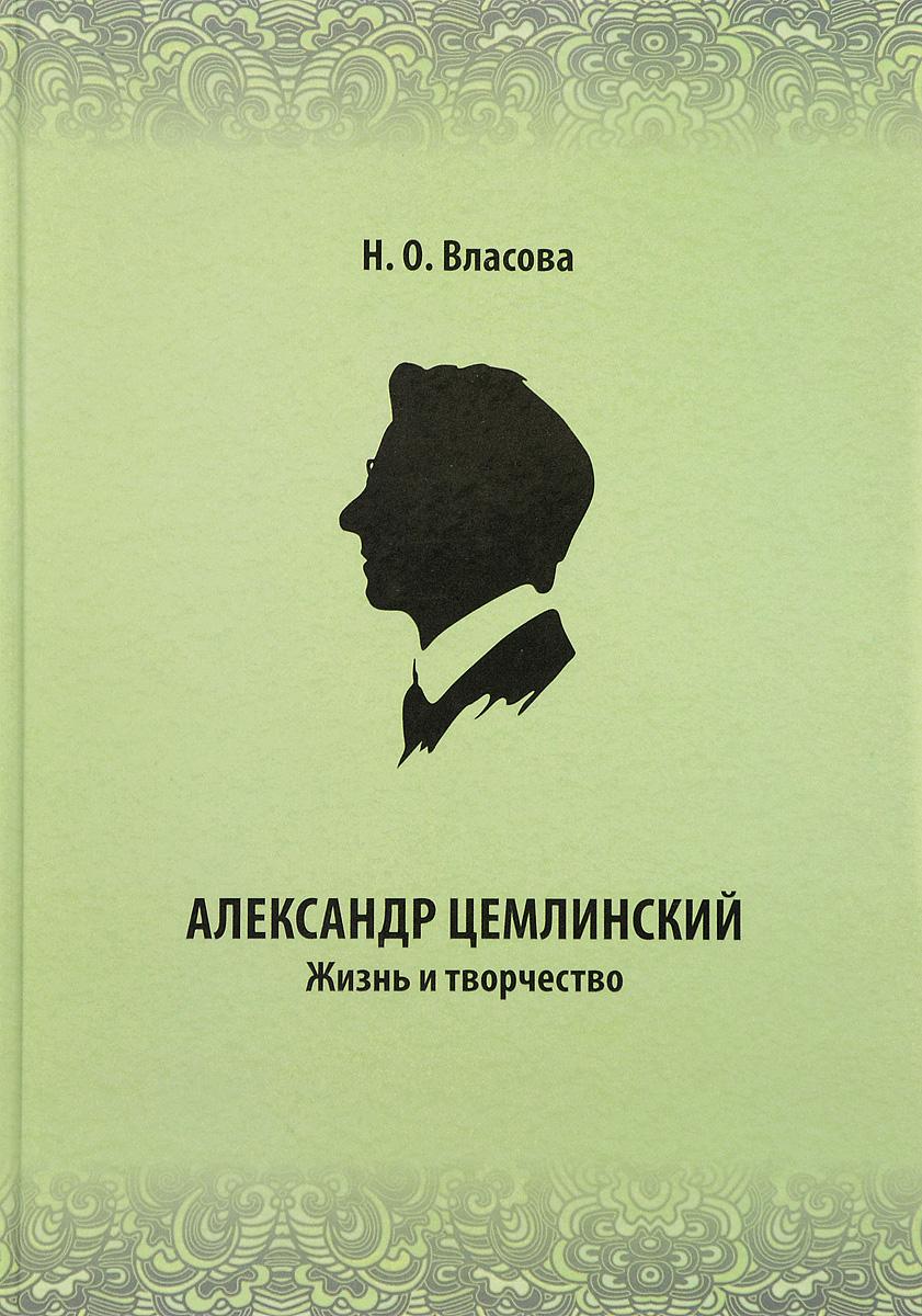 Александр Цемлинский. Жизнь и творчество