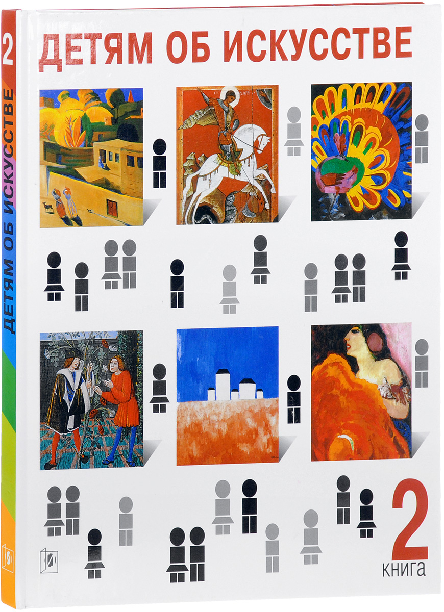 Аманда Реншау Детям об искусстве. Книга 2 золотая книга целителей разных стран