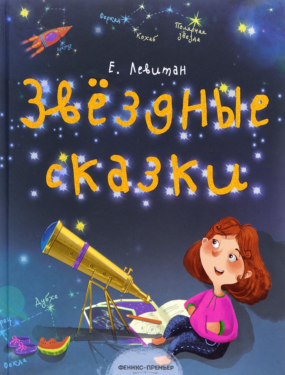 Е. П. Левитан Звездные сказки. Моя первая книжка по астрономии книги феникс премьер звездные сказки моя первая книжка по астрономии