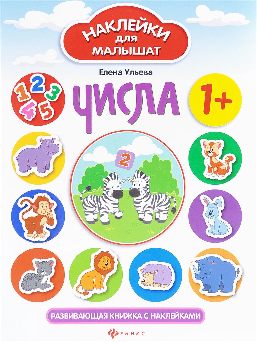 Елена Ульева Числа. Развивающая книжка с наклейками