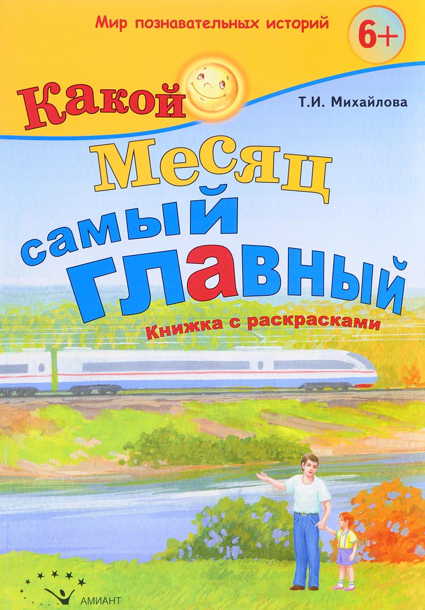 Т. И. Михайлова Какой месяц самый главный. Книжка с раскрасками какой планшетник для ребенка