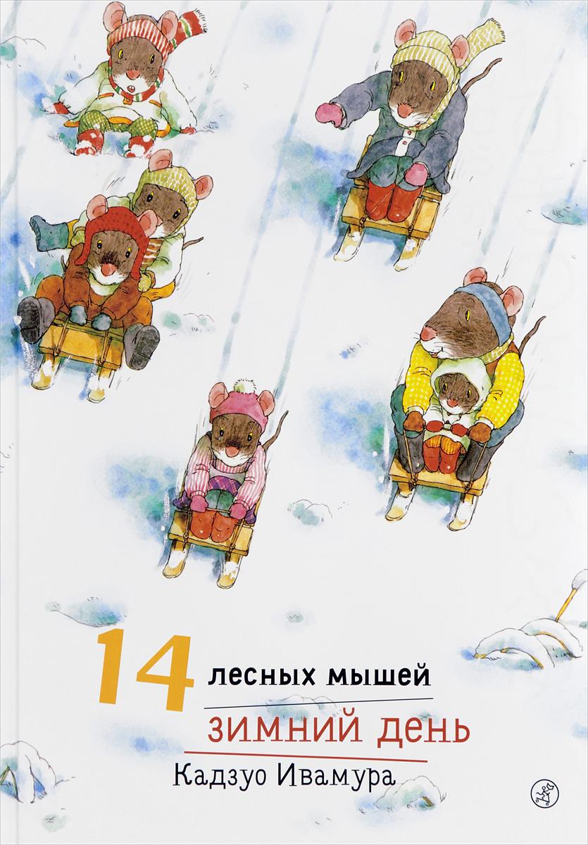 Кадзуо Ивамура 14 лесных мышей. Зимний день ультразвук от мышей в екатеринбурге купить