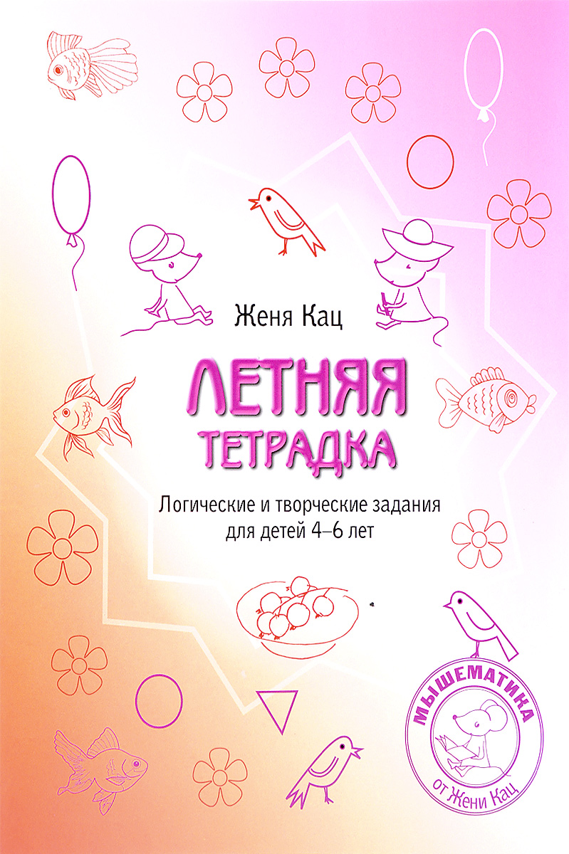 Женя Кац Летняя тетрадка. Логические и творческие задания для детей 4-6 лет логические задачи 3 6 лет