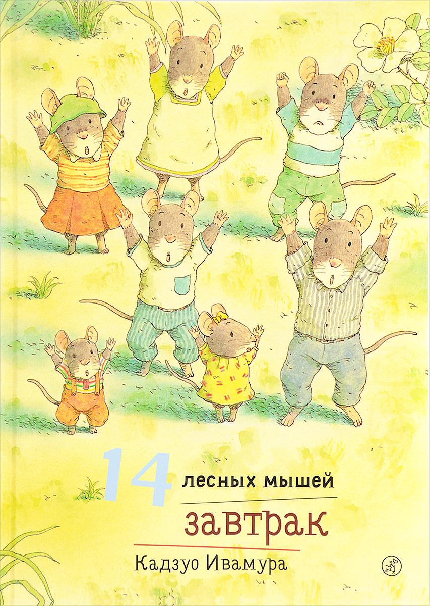 Кадзуо Ивамура 14 лесных мышей. Завтрак