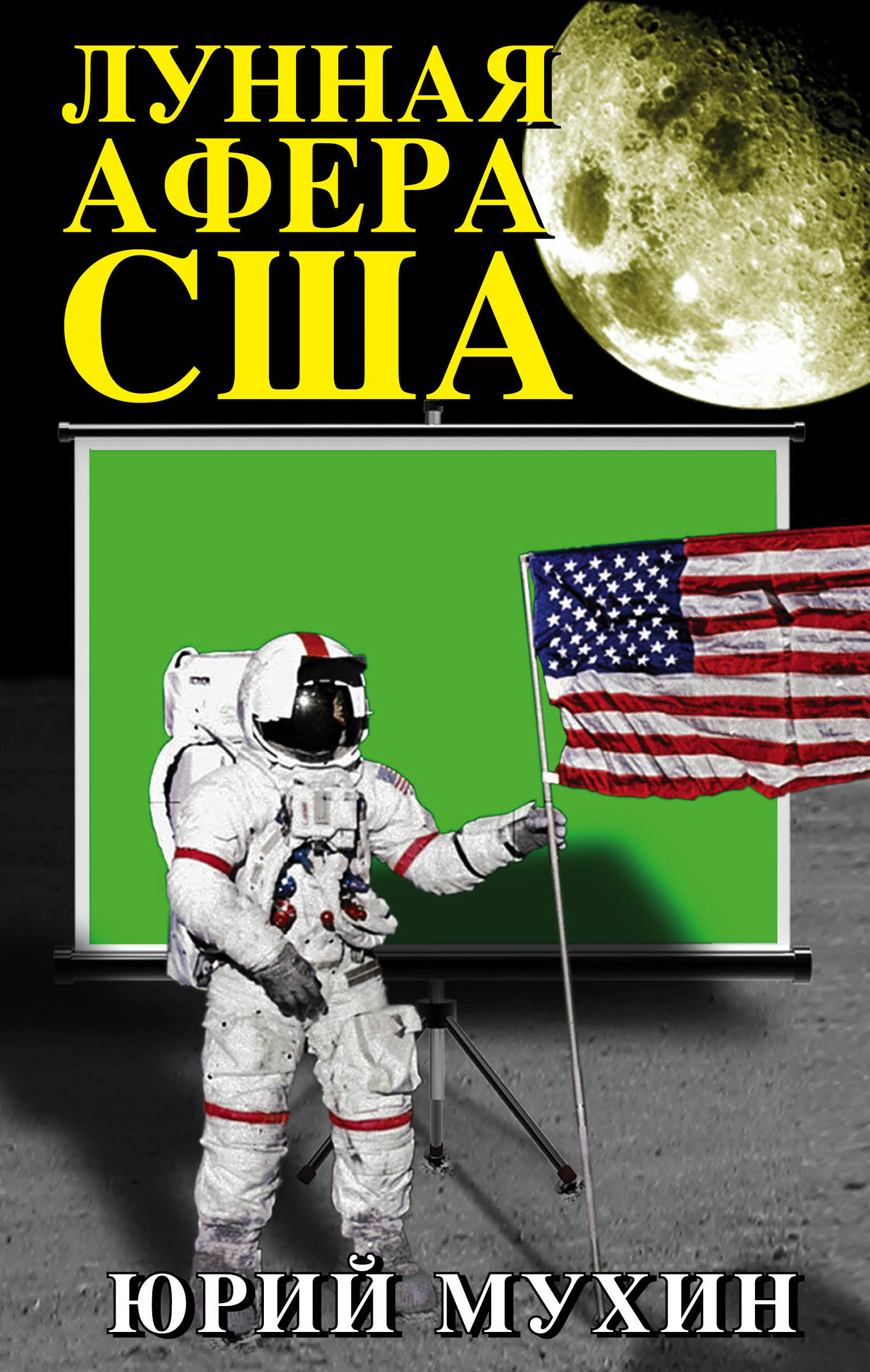 Юрий Мухин Лунная афера США ISBN: 978-5-9955-0951-6