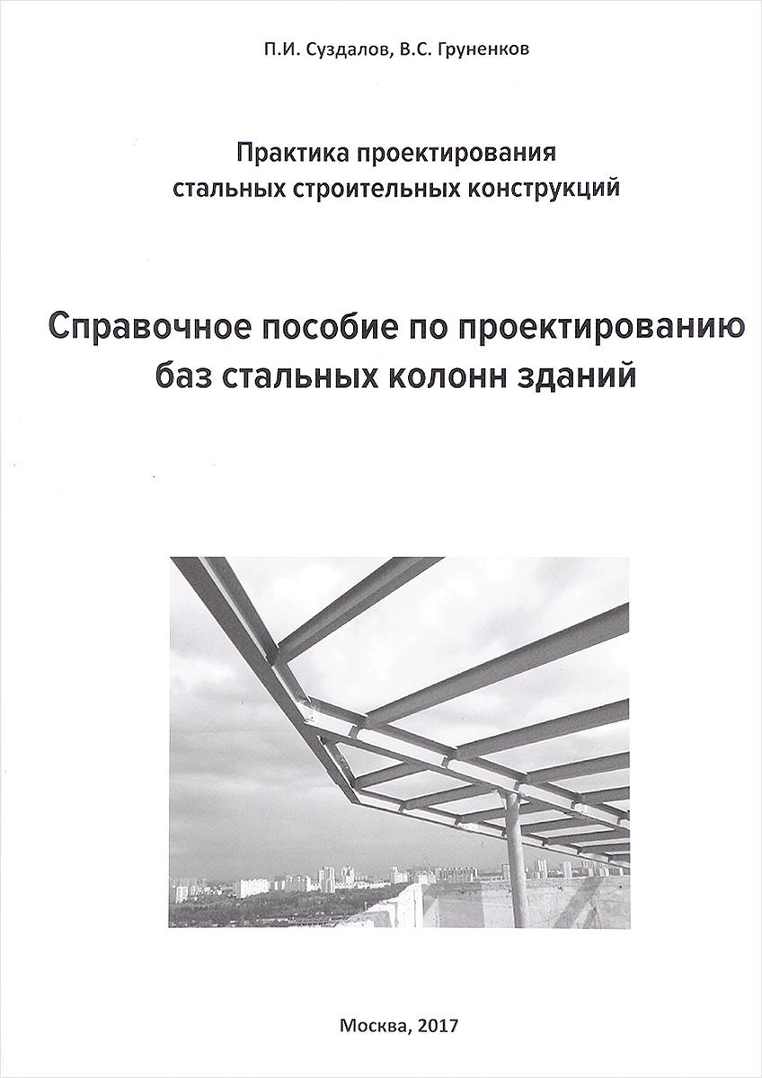 П. И. Суздалов, В. С. Груненков Справочное пособие по проектированию баз стальных колонн зданий