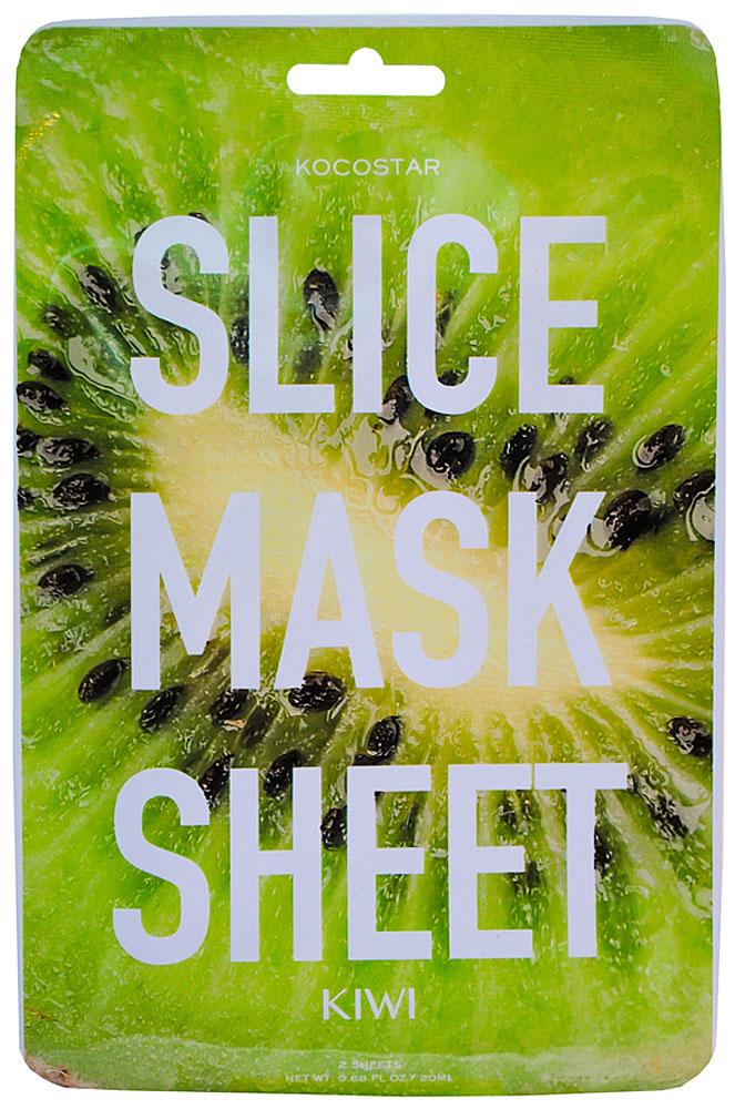 Kocostar Маска-слайс для лица Киви, 20 мл20-0017Оригинальная слайс-маска для лица в виде сочных мини-ломтиков Киви с витамином С активно увлажняет, выравнивает цвет лица и выводит токсины. Экстракт Трюфеля с высоким содержанием витамина В стимулирует выработку незаменимых аминокислот, заметно подтягивает кожу и борется с пигментацией. Маска подходит для всех типов кожи.