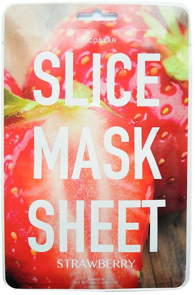 Kocostar Маска-слайс для лица Клубника, 20 мл20-0016Оригинальная слайс-маска для лица в виде сочных мини-ломтиков Клубники активно увлажняет и смягчает кожу. Экстракт клубники оказывает противовоспалительное действие. Экстракт цветков Лотоса стимулирует активность клеток, обновляя и омолаживая кожу. Маска подходит для всех типов кожи.