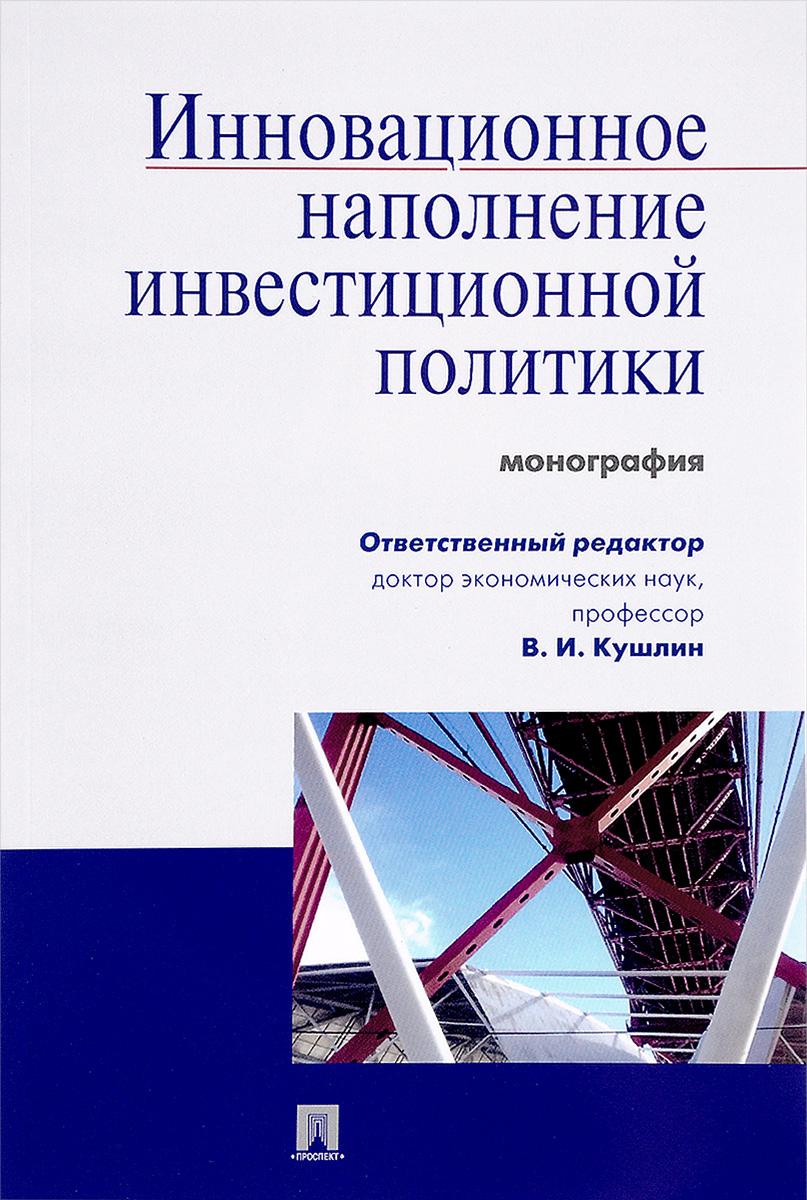 Инновационное наполнение инвестиционной политики. В. И. Кушлин