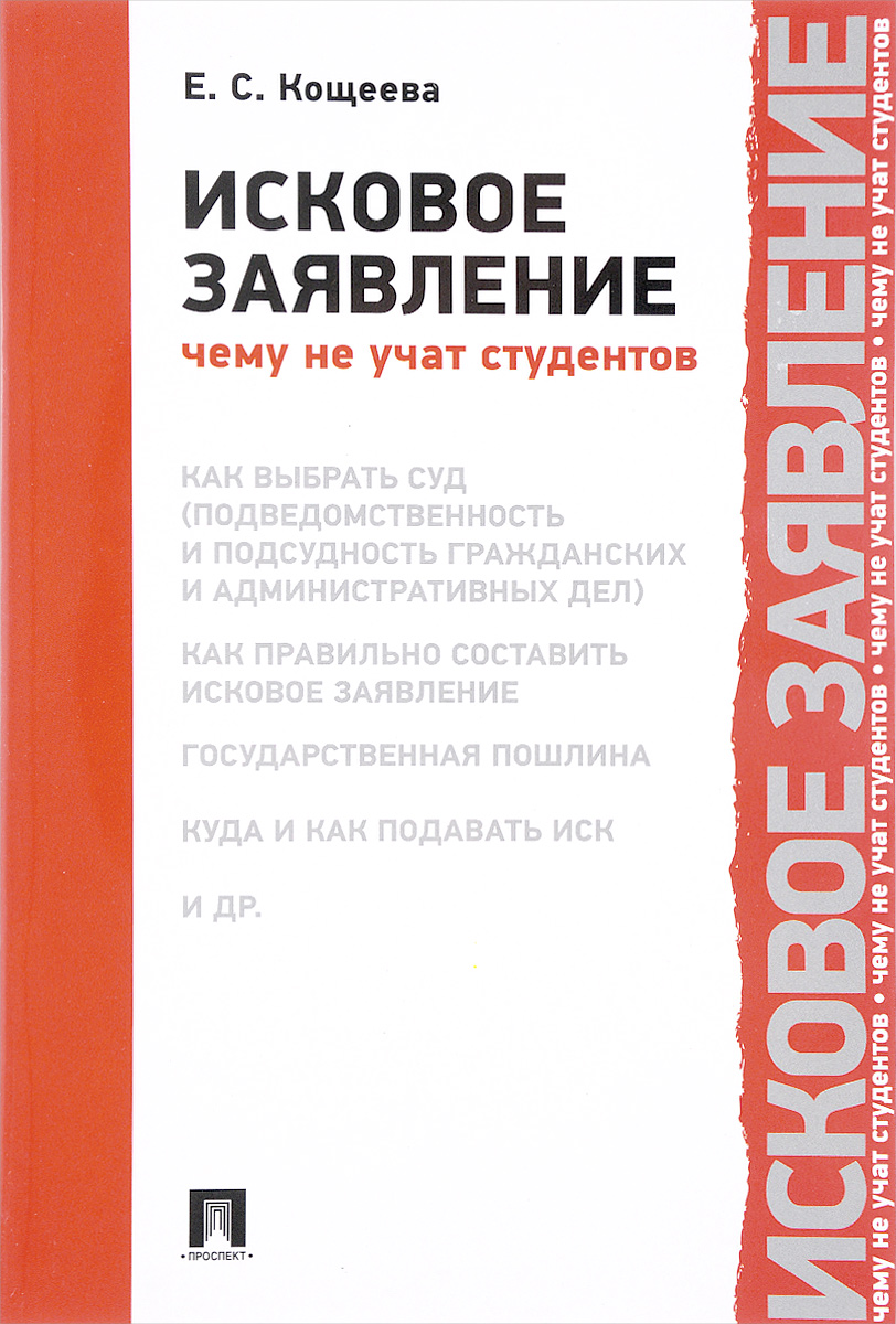 Е. С. Кощеева Исковое заявление. Чему не учат студентов е в шестакова международные контракты правила составления