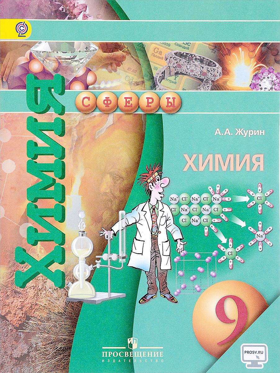 Учебник гдз химии 2017 по