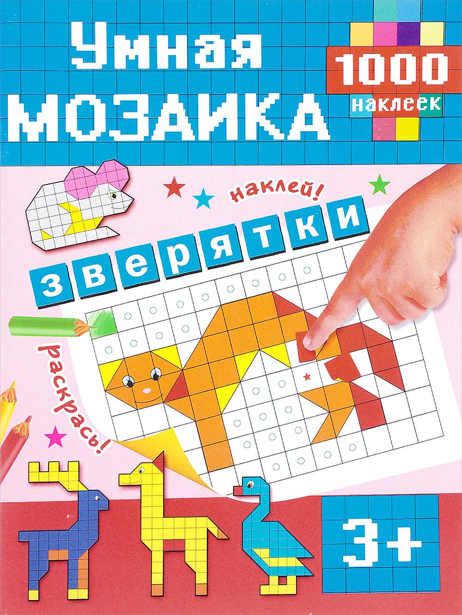 М. Д. Глотова Зверятки глотова м д 1000наклеекумнмозаика веселые картинки для малышей