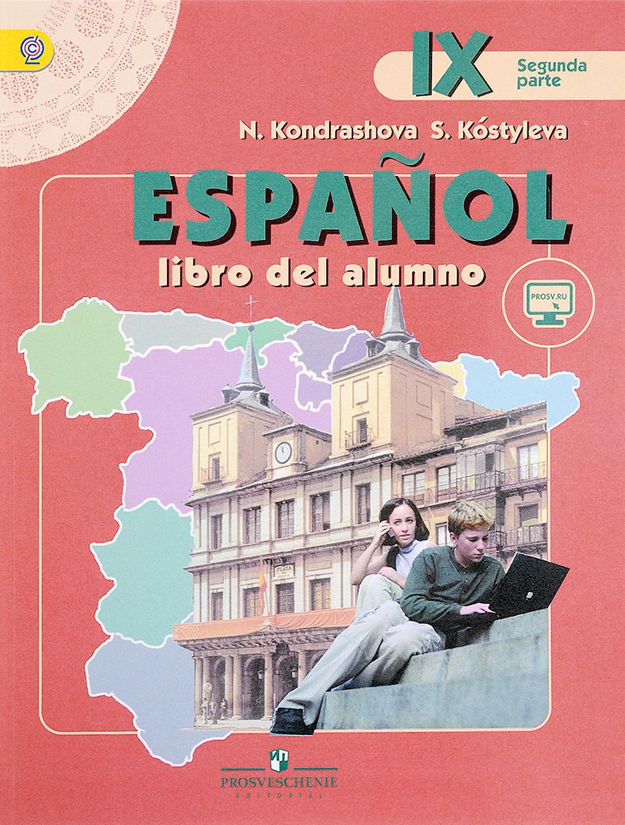 Espanol 9: Libro del alumno / Испанский язык. 9 класс. Учебник. В 2 частях. Часть 2