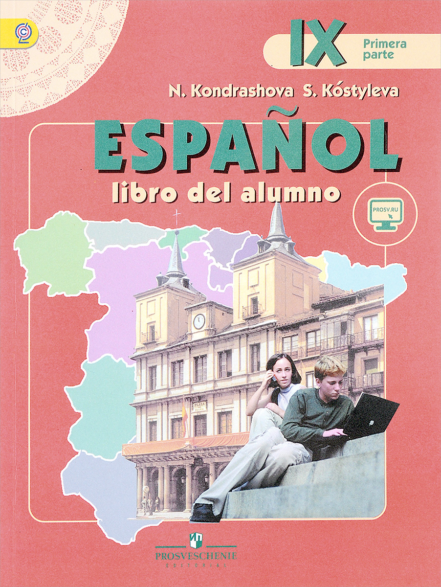 Н. А. Кондрашова, С. В. Костылева Espanol 9: Libro del alumno / Испанский язык. 9 класс. Учебник. В 2 частях. Часть 1 rps369 10 pieces per lot 36 vdc 9 7a regulated switching power supply with 85 132 176 265 vac input
