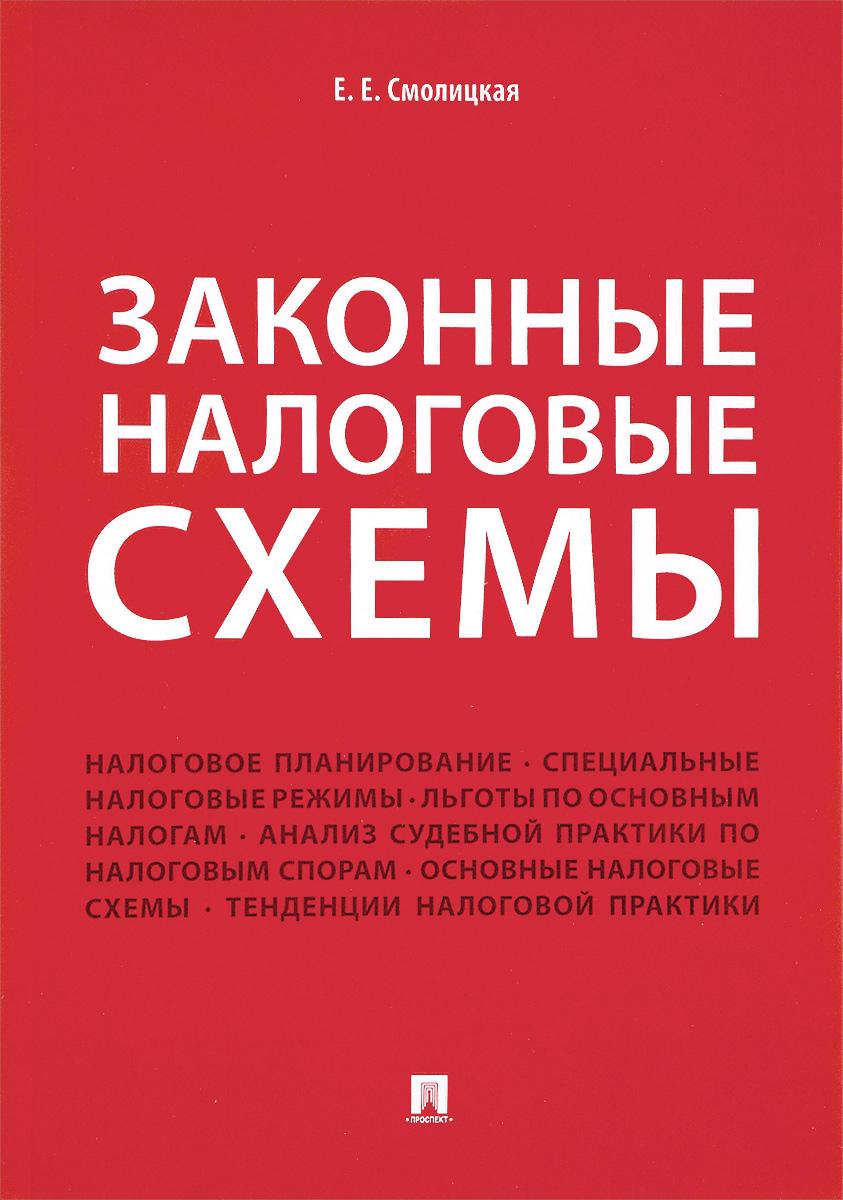 Е. Е. Смолицкая Законные налоговые схемы власенко л налоговые правовые позиции судов теория и практика