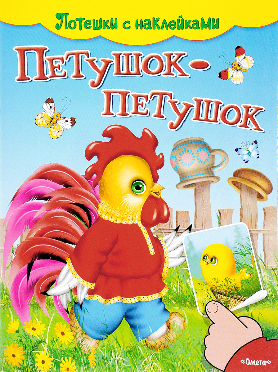 Петушок-петушок
