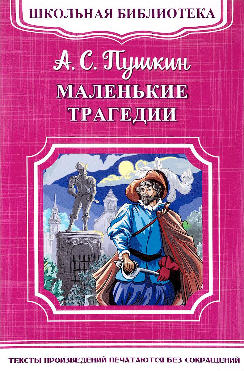 А. С. Пушкин Маленькие трагедии любовь во время чумы