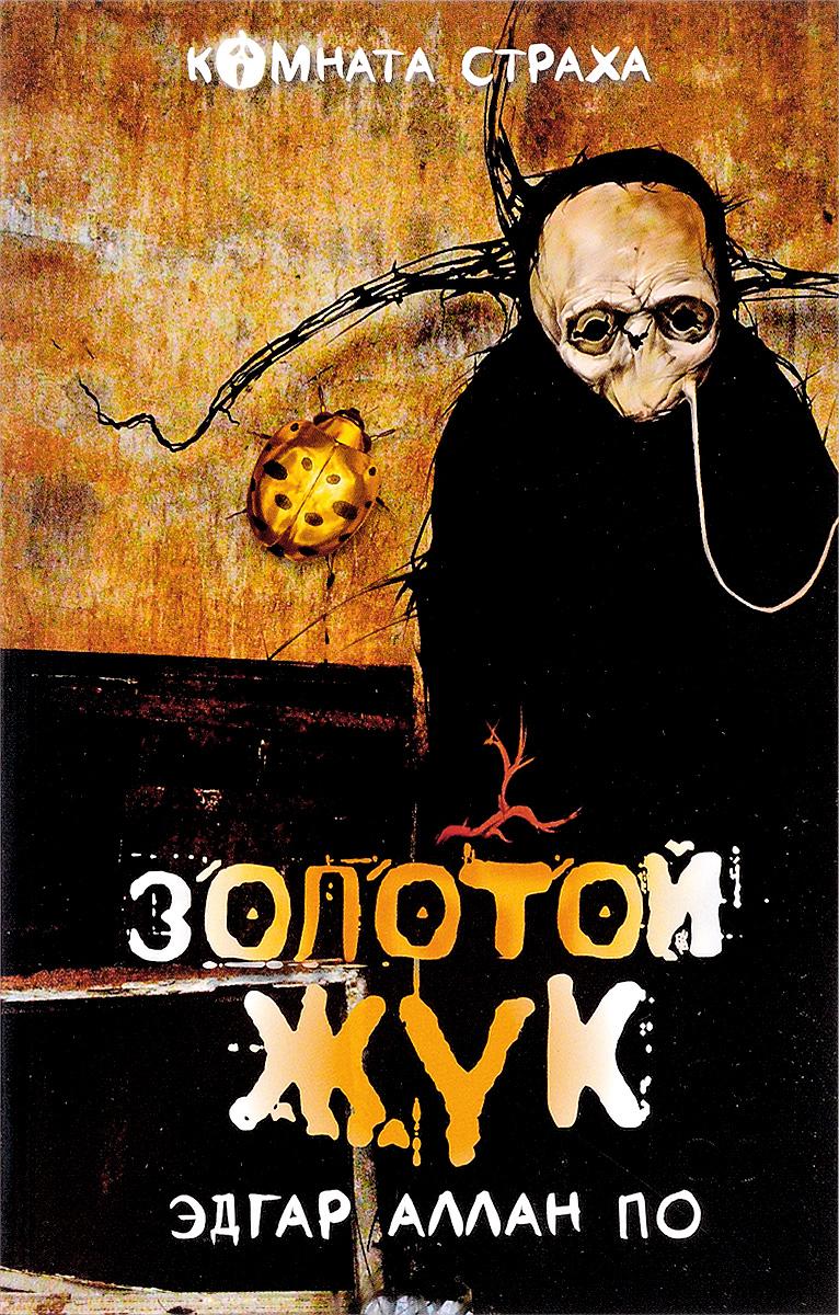 Эдгар Аллан По Золотой жук и другие мистические истории эдраг аллан по золотой жук
