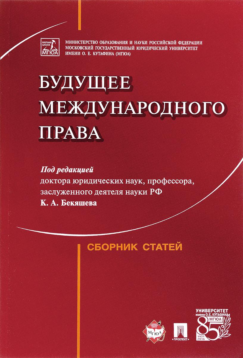 К. А. Бекяшева Будущее международного права. Сборник статей