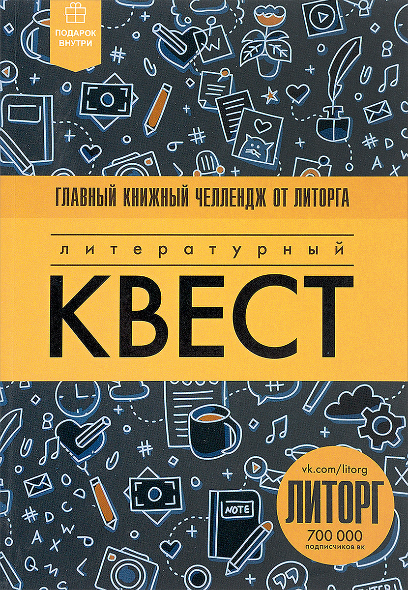 Новак Алекс Литературный квест