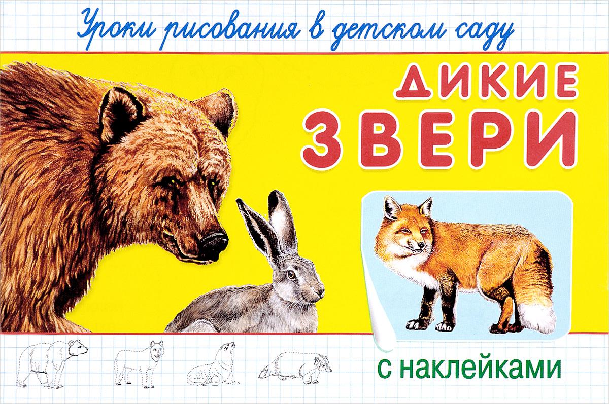 Уроки рисования в детском саду с наклейками. Дикие звери