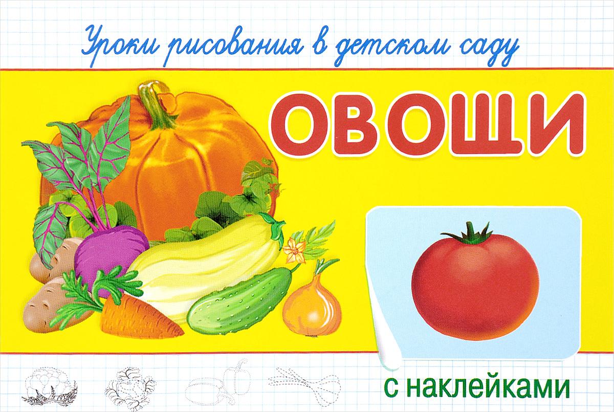Уроки рисования в детском саду с наклейками. Овощи
