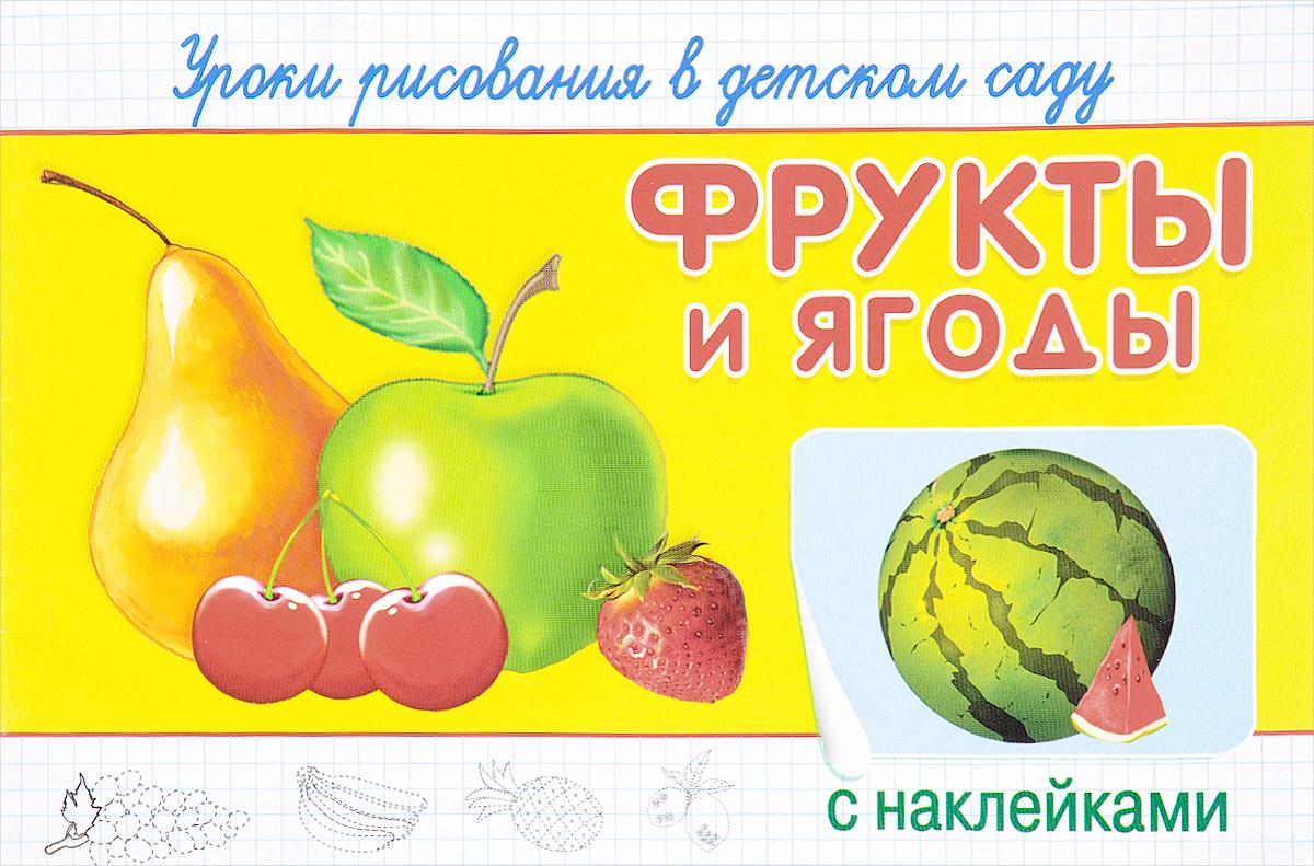 Уроки рисования в детском саду с наклейками. Фрукты и ягоды