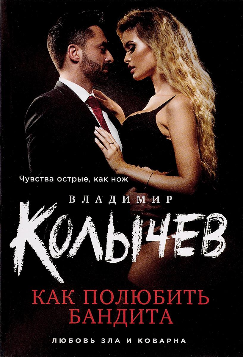 Владимир Колычев Как полюбить бандита