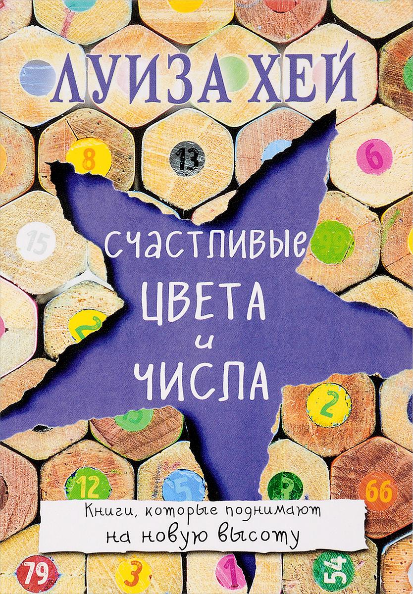 Луиза Хей Счастливые цвета и числа