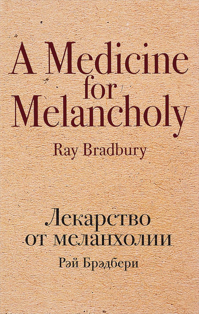 Р. Брэдбери Лекарство от меланхолии брэдбери рэй лекарство от меланхолии isbn 978 5 04 089409 3