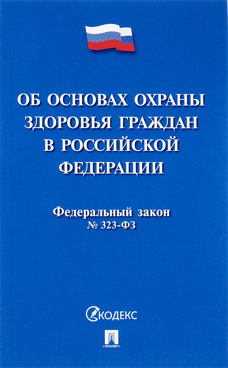 Об основах охраны здоровья граждан в Российской Федерации. Федеральный закон №323-ФЗ