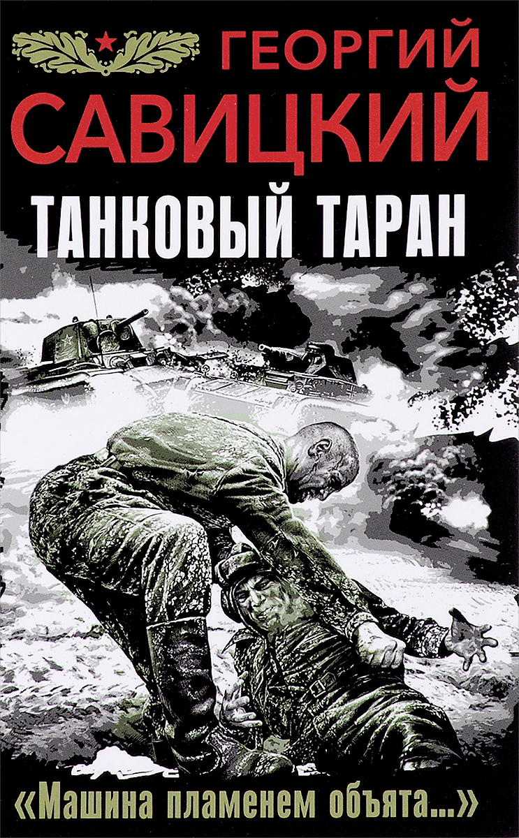 Георгий Савицкий Танковый таран. Машина пламенем объята танковый таран машина пламенем объята