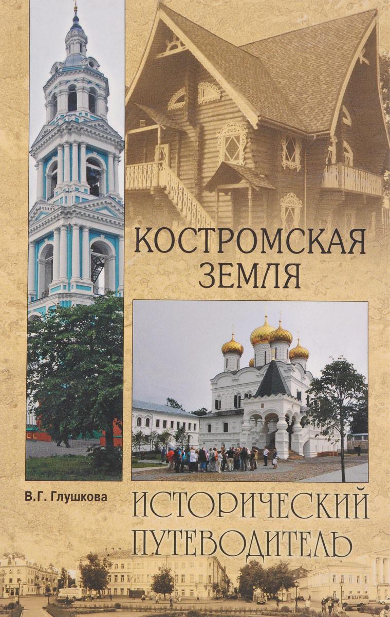 В. Г. Глушкова Костромская земля пальто купить в костроме