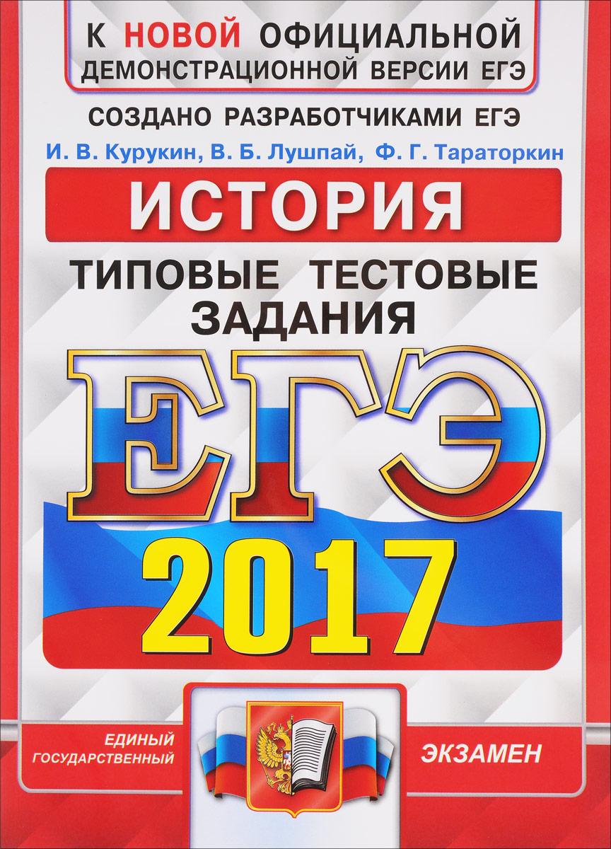 И. В. Курукин, В. Б. Лушпай, Ф. Г. Тараторкин ЕГЭ 2017. История. Типовые тестовые задания