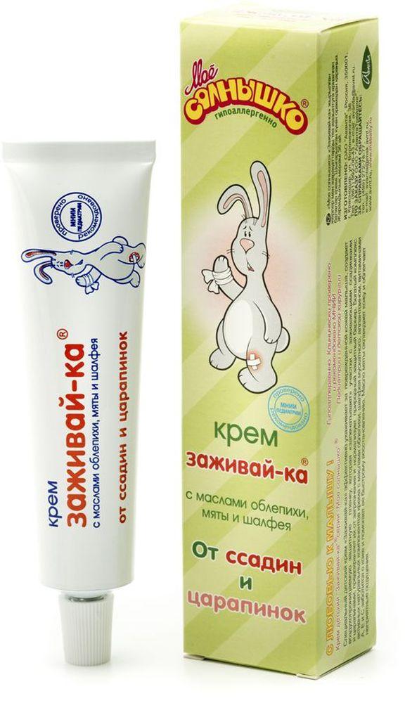 Мое Солнышко Крем Заживай-ка 46 мл35550590Специальный детский крем, ускоряющий заживление поверхностных царапин, ранок и ссадин. В состав крема входит богатый комплекс активных натуральных компонентов. Крем Заживай-ка эффективно и безопасно ускоряет регенерацию и восстановление кожи, обладает противовоспалительным и ранозаживляющим действием, облегчает неприятные болевые ощущения. Клинически проверено и рекомендовано ФГУ МНИИ Педиатрии и детской хирургии Минздрава России.